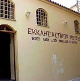 Ναοί-Εκκλησιατικά μουσεία