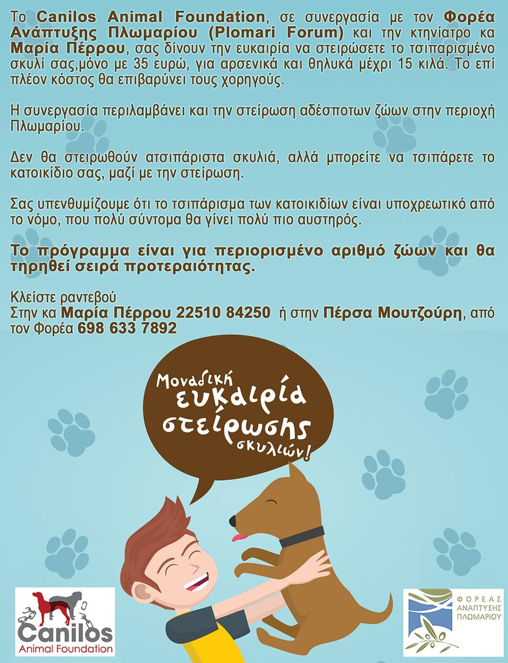 ραντεβού με τον κτηνίατρο σας